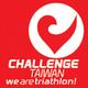台湾铁人三项挑战