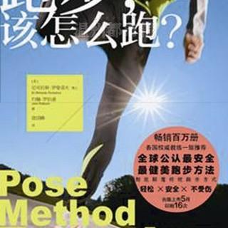 #燃烧沙龙#跑步的奥秘,罗曼诺夫博士中国巡回分享会|上海站