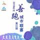 2018 苏州市善跑城市联赛•吴江站