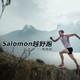 Salomon城市越野跑[杭州站] 第三期