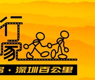 2015磨房深圳百公里