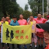 2017仙居绿道国际马拉松