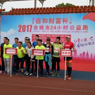 24小时公益跑活动