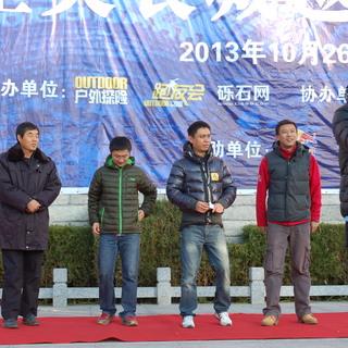 2013户外探险黄崖关长城越野跑挑战赛