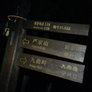2014年杭州100越野赛