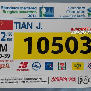 2014 渣打曼谷马拉松