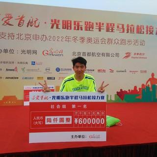 2015光明乐跑半程马拉松接力赛