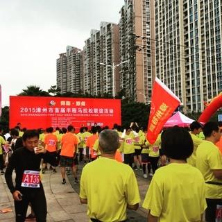 2014漳州半程马拉松赛(The 2'nd Zhangzhou Half Marathon 2014)