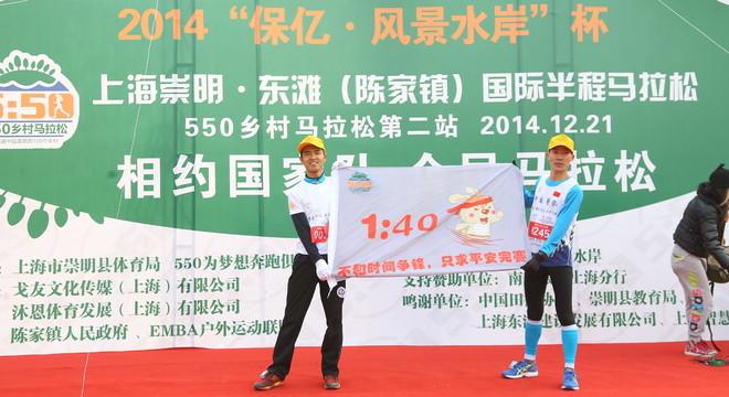 """2014""""保亿·风景水岸""""杯上海崇明·东滩(陈家镇)国际半程马拉松"""