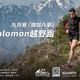 Salomon城市越野跑武汉站・九月赛「珞珈八攀」