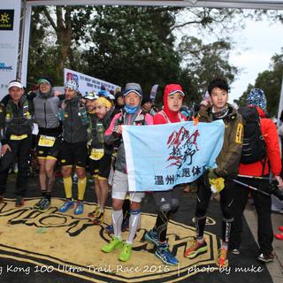 2016 Vibram香港100越野赛