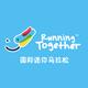 Running Together 国际迷你马拉松·北京站