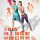 向上马拉松中国公开赛深圳分区赛