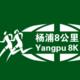 杨浦新江湾城8公里