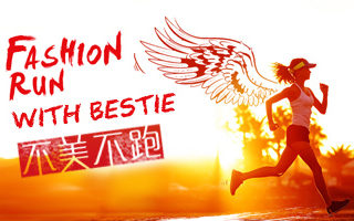 Fashion Run 北京站