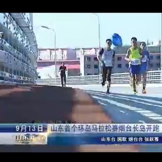 2015 烟台长岛环岛半程马拉松