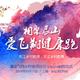 相聚辰山•爱飞翔健康跑