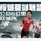 慢跑英雄联盟6K公益跑广州VS深圳