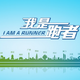 """北京现代汽车金融""""我是跑者""""西安站"""