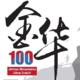 金华山100越野系列赛(已延期)