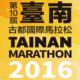 第十届台南古都国际马拉松
