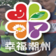 第二届恋恋潮庄「逗阵来疯潮」全国马拉松