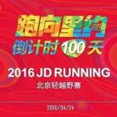 倒计时100天-跑向里约  JD RUNNING轻越野赛