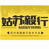 2018 中国·苏州首届姑苏毅行徒步大会
