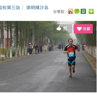2015上海崇明•横沙岛半程马拉松 550乡村马拉松第三站