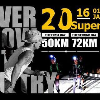 2016 SuperRace环球极地超级马拉松【台湾站】