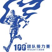 咪咕善跑·100公里团队接力赛暨10公里个人挑战赛杭州站
