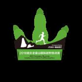 重庆老瀛山国际越野挑战赛