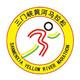 中国三门峡黄河国际马拉松