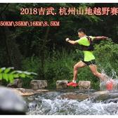 吉武·杭州山地越野赛