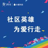 2018 社区英雄·为爱行走(深圳站)
