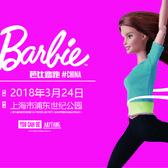 2018 芭比路跑#上海站