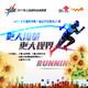 上海城市业余联赛暨上海联通客户俱乐部精英跑步赛