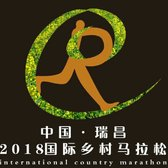 """""""汉仁杯"""" 2018 中国·瑞昌国际乡村马拉松"""