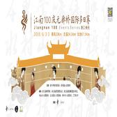 江南100庆元廊桥国际多日赛