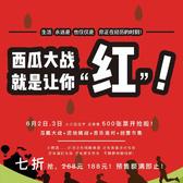 2018大兴西瓜酷跑节