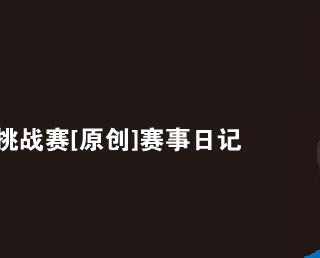_1140-258原创-西野追狼(1)
