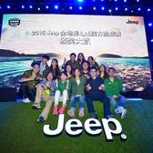 Jeep极致酷跑 颁奖大趴
