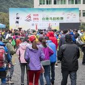 """""""豌豆客""""2015第三届宁海深甽山地马拉松赛"""