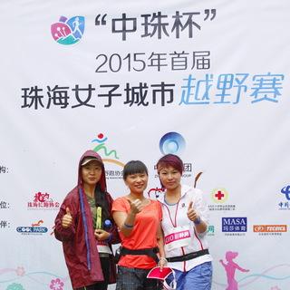 中珠杯首届珠海女子城市越野赛