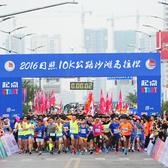 2017日照国际马拉松预热赛