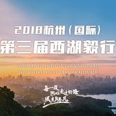 2018 杭州(国际)第三届西湖毅行