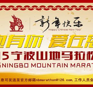 2015宁波山地马拉松赛
