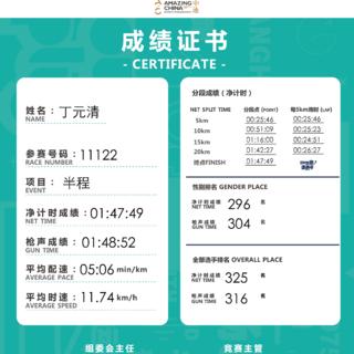 2017上海杨浦半程马拉松