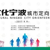 2017 文化宁波城市定向赛