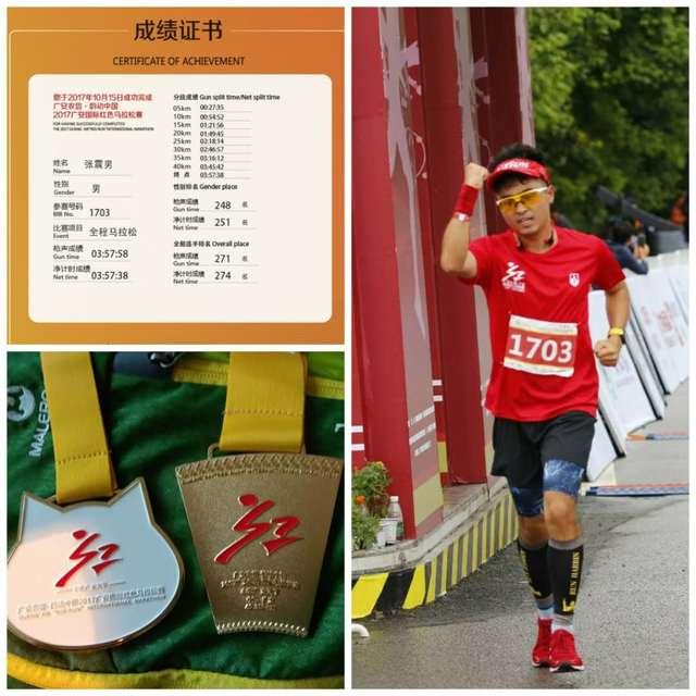 韵动中国·2017广安国际红色马拉松赛